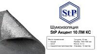 Шумопоглощающий материал Акцент 10 ЛМ КС